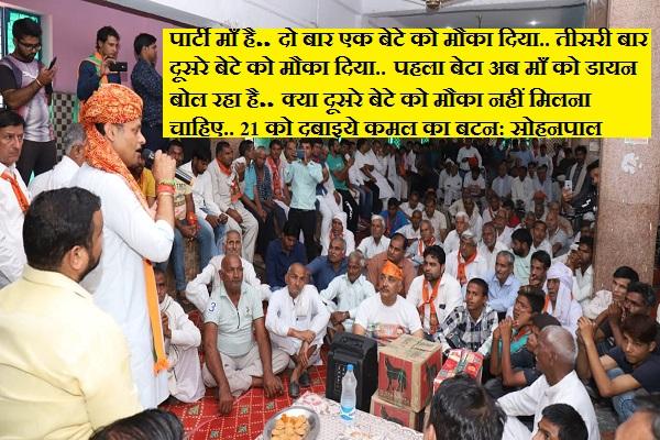 prithla-bjp-candidate-sohanpal-chhokar-attack-nayanpal-rawat-news