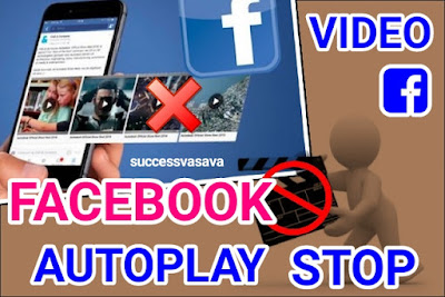 Facebook ne bhi ab launch kar diya video upload to dosto aapne kai baar dekha hoga facebook newsfeed me aapka friend video upload karta hai to vo aap dekhna chahe ya nai dekhna chahte vo video autoplay start ho hi jata hai.