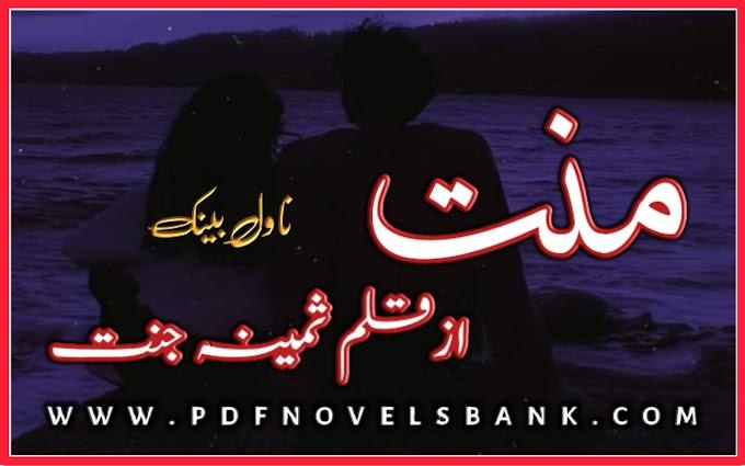 Mannat Novel by Samina Jannat Complete Pdf
