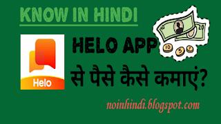 Helo App से पैसे कैसे कमाए