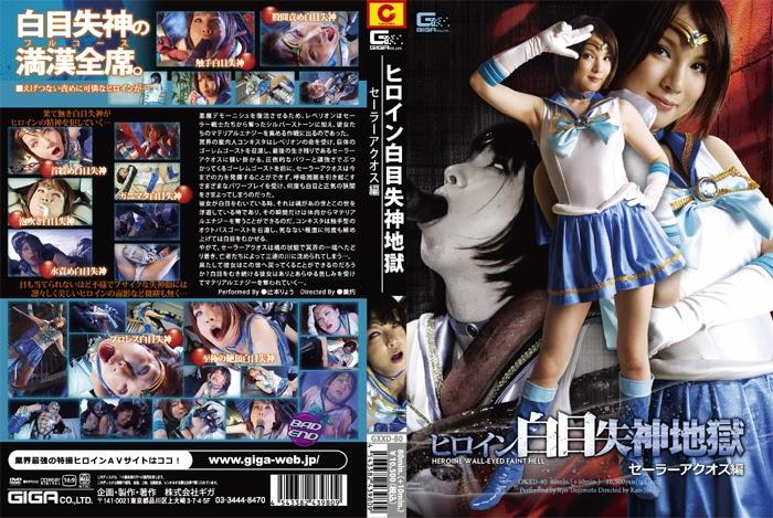 GXXD-80 Heroine White Eyes Faint Hell – Sailor Aquos