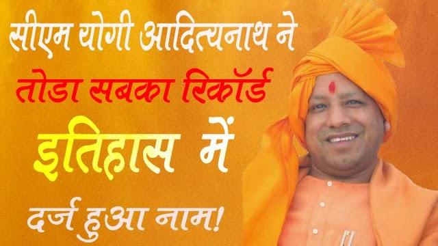 CM Yogi Adityanath ने रच दिया इतिहास, टूटे गये सबके रिकॉर्ड