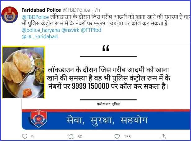faridabad-police-will-provide-food-for-poor-and-hungry-people-lock-down