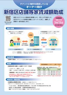 新宿区店舗等家賃減額助成 コロナ 松田みき