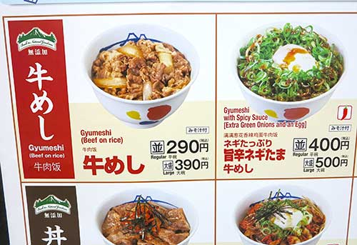 Matsuya menu.