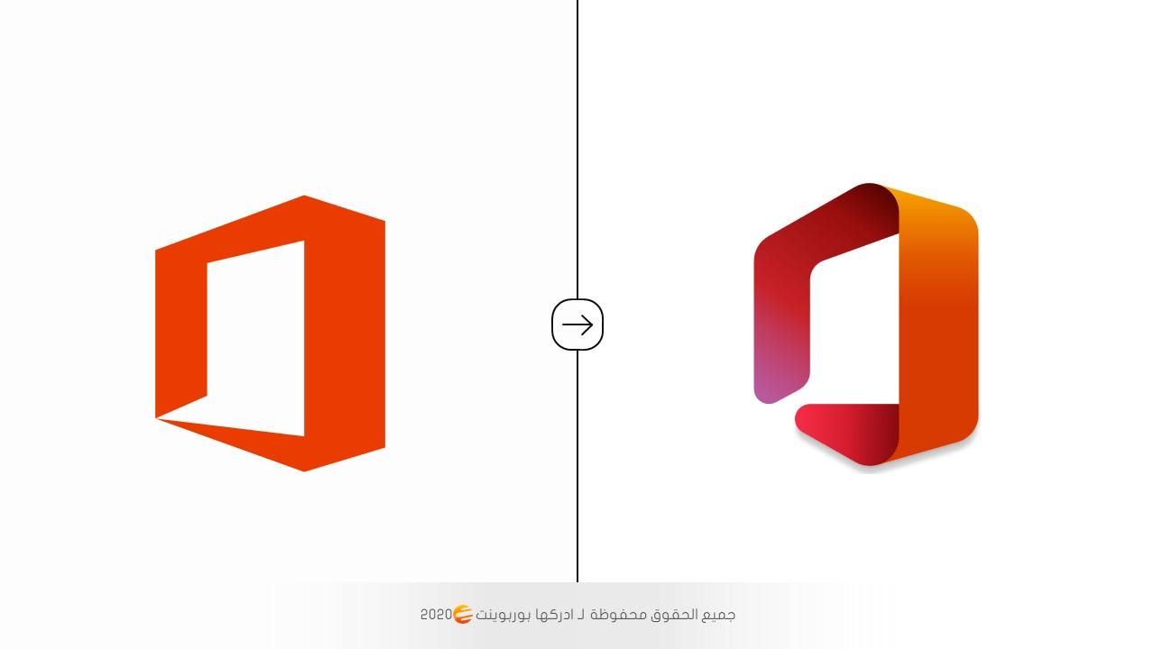 تغيير شعار اوفيس 365