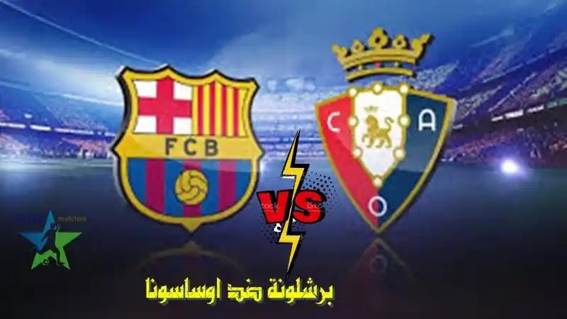 تشكيلة برشلونة ضد اوساسونا 06 / 03 / 2021 في الدوري الاسباني