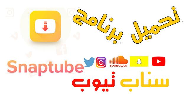 شرح وتحميل برنامج سناب تيوب للاندرويد لتحميل الفيديو من اليوتيوب والفيس والانستجرام ومواقع اخري