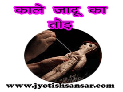 kale jadoo ka tod in hindi jytoish online