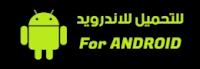 تحميل تطبيق Tubi TV .