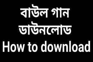 Baul Gaan Mp3 download (বাউল গান ডাউনলোড) all Bayul gan in Bangla