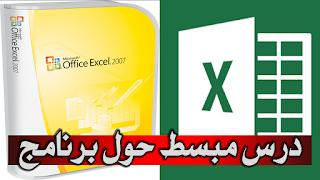 دروس  Microsoft Office Excel