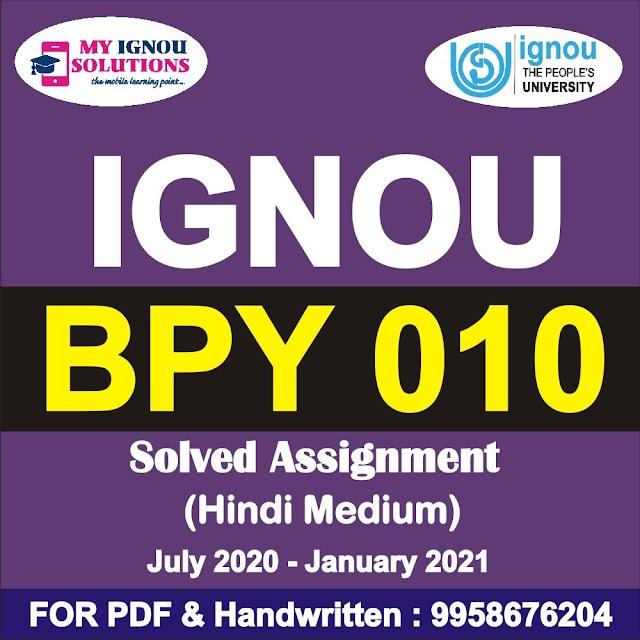 BPY 010 Solved Assignment 2020-21 in Hindi Medium