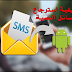 كيفية استرجاع الرسائل النصية SMS المحذوفة على هاتف الأندرويد