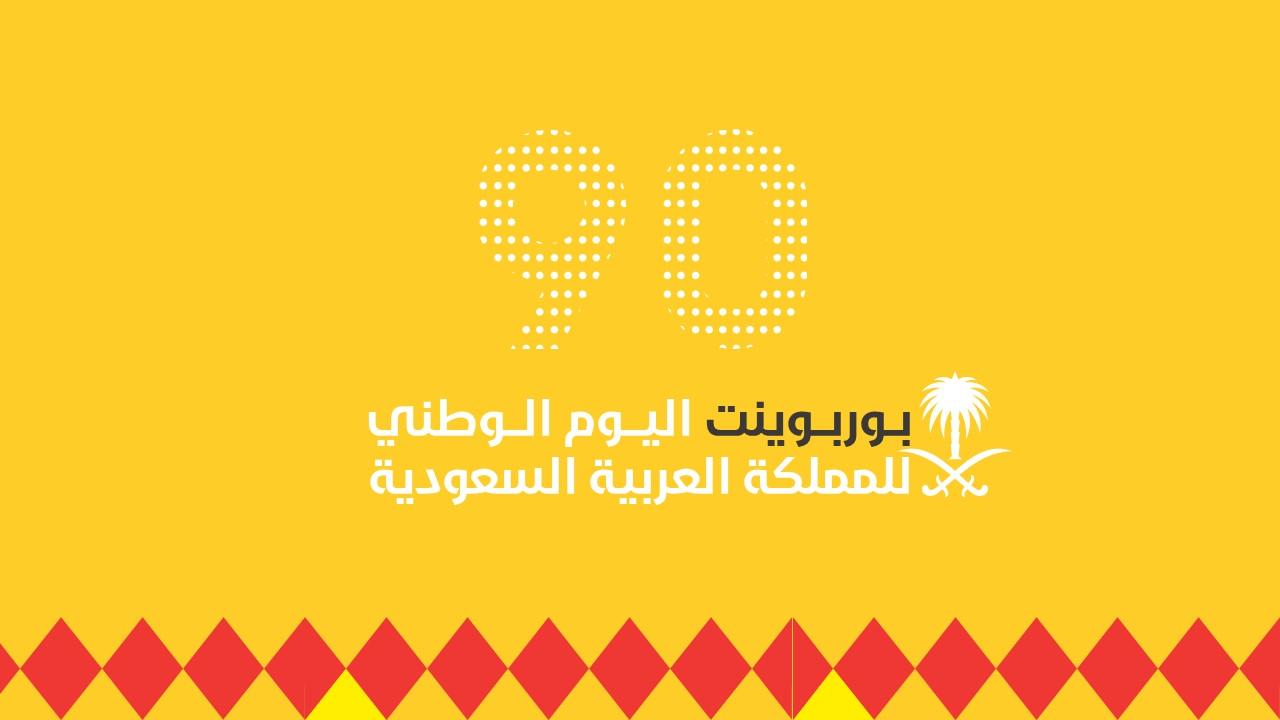 برزنتيشن عن اليوم الوطني السعودي 90