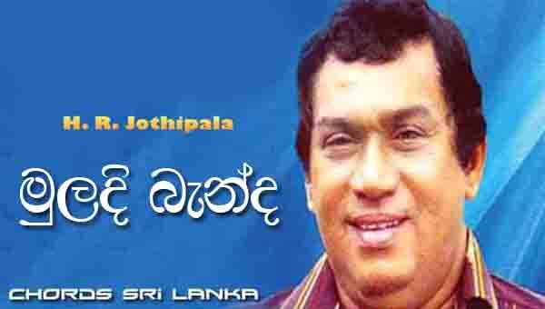 Muladi Benda Adarayaka Chords, H R Jothipala Songs, Muladi Benda Adarayaka Song Chords,  H R Jothipala Songs Chords,