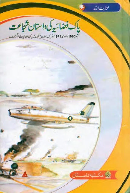 urdu books by inayatullah urdu novels by inayatullah altamash urdu books pdf by inayatullah urdu novels by inayatullah urdu novels by inayatullah altamash free download urdu novels by inayatullah free urdu novels by inayatullah Download PDF Pak Fazaia Ki Dastan e Shujaat by Inayat Ullah  Free Pdf Download Pak Fazaia Ki Dastan e Shujaat by Inayat Ullah