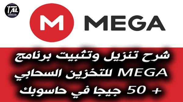 شرح تنزيل وتثبيت برنامج ميقا للتخزين السحابي + 50 جيقا في حاسوبك MEGA