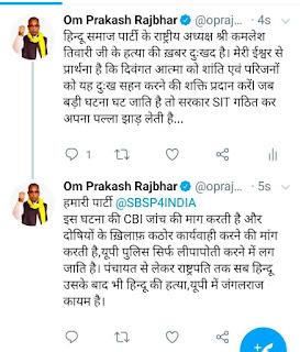 FB_IMG_1571511787455 ओमप्रकाश राजभर जी ने कमलेश तिवारी हत्या काण्ड में CBI जांच की मांग की-Rajbhar IN INDIA