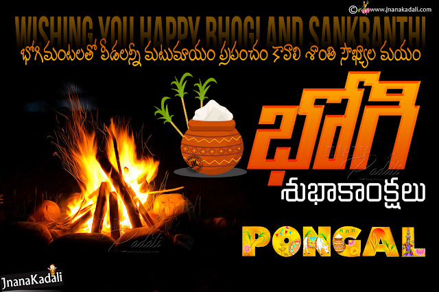 greetings on bhogi in telugu, makara sankranthi telugu online greetings, happy sankranthi hd wallpapers