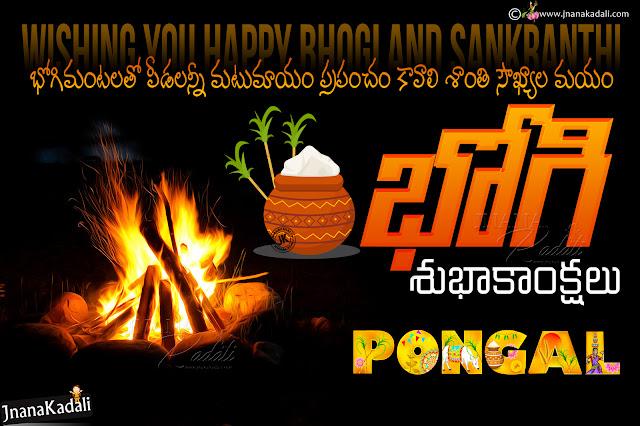 greetings on bhogi in telugu, makara sankranthi telugu online greetings, happy sankranthi hd wallpapers