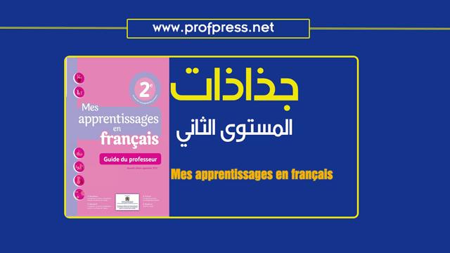 السنة الثانية ابتدائي جذاذات Fiches Mes apprentissages en français 2ème AEP