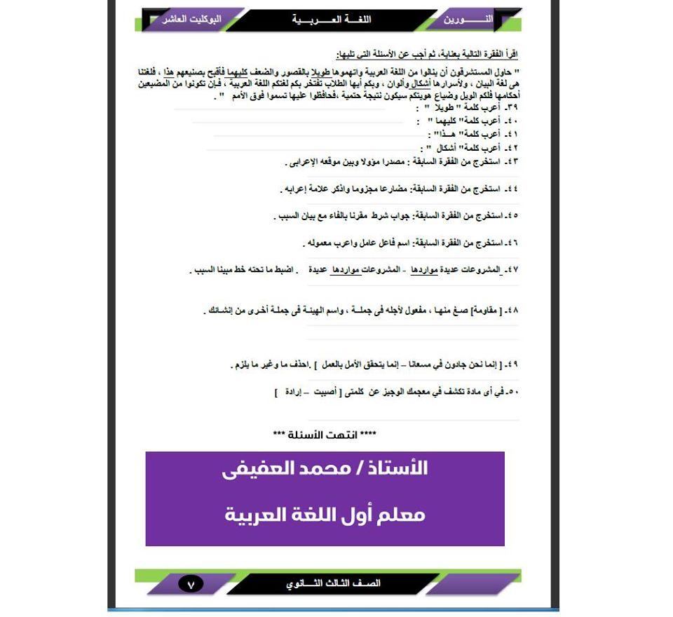 البوكليت العاشر في اللغة العربية للصف الثالث الثانوى 2020 أ/ محمد العفيفى 7