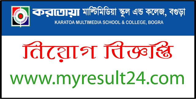 Karatoa Multimedia School And College Job Circular