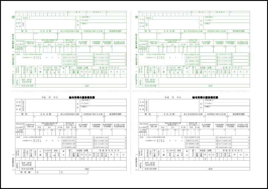 平成25年分給与所得・退職所得に対する所得税源泉徴収簿・源泉徴収票