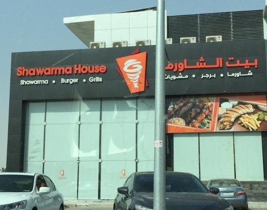 فروع ورقم وأسعار منيو بيت الشاورما house shawarma