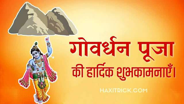 Happy Govardhan Pooja 2020 Images In Hindi Font