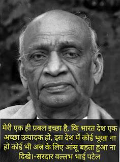 sardar vallabhbhai patel quotes in hindi2