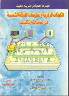 كتاب المكيفات المركزية وتطبيقات الطاقة الشمسية في علميات التكييف pdf، إعداد المهندس. م. أحمد عبد المتعال، الموسوعة العلمية في التبريد والتكييف، اساسيات تكييف الهواء، الخريطة السيكرومترية، دروات التبريد بالبخار، مثلجات الماء، الغلايات، استخدام الطاقة الشمسية في عمليات التكييف pdf