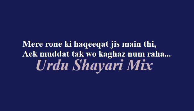 Mere rone ki, Aansu poetry, Urdu poetry