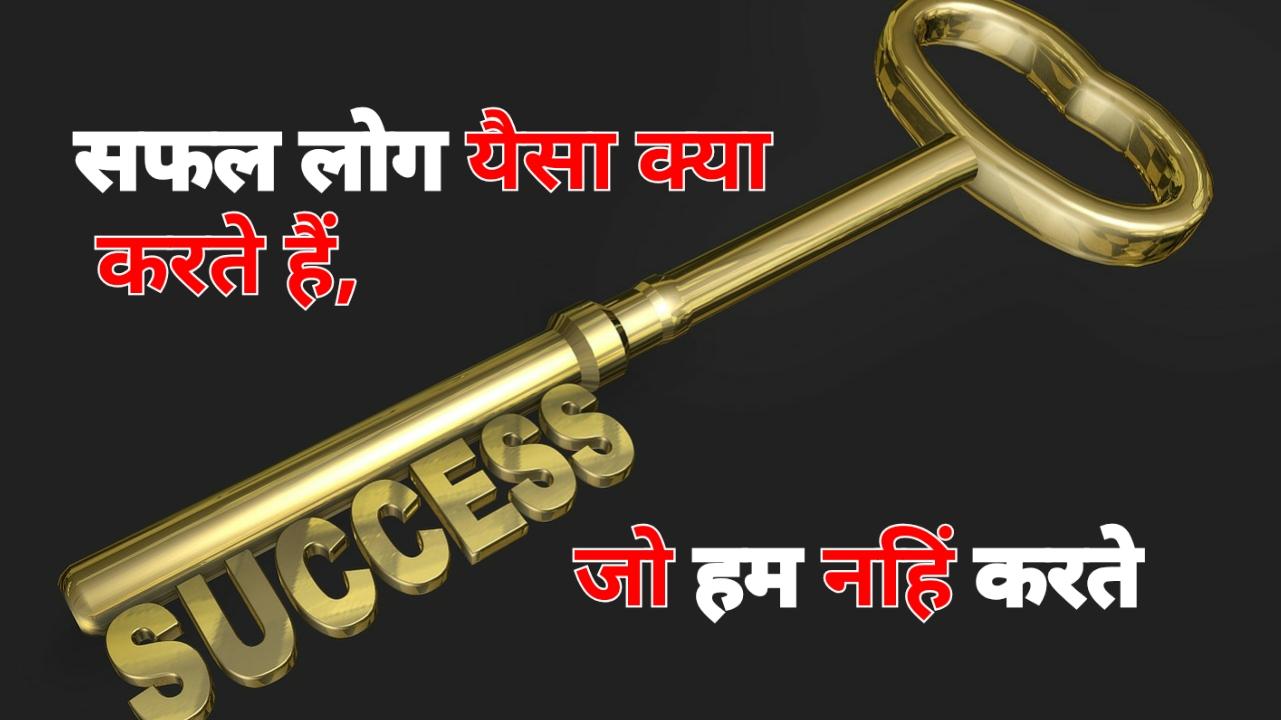 Safal logo ki aadate , successfull people