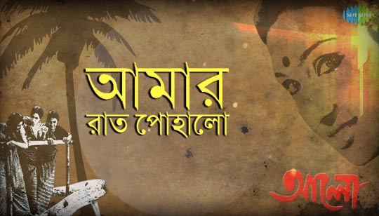 Amar Raat Pohalo Full Lyrics Song (আমার রাত পোহালো)