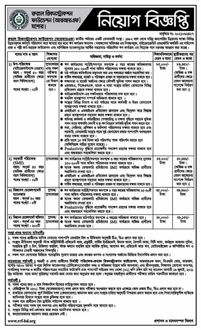 RRF job circular 2021। রুরাল রিকনস্ট্রাকশন ফাউন্ডেশনে নিয়োগ ২০২১। এনজিও চাকরির খবর ২০২২