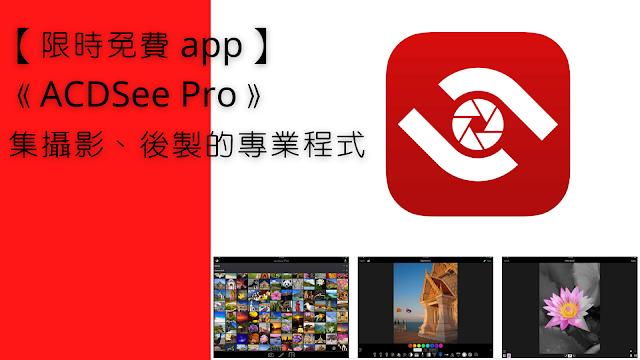 【限時免費 app】《ACDSee Pro》集攝影、後製的專業程式