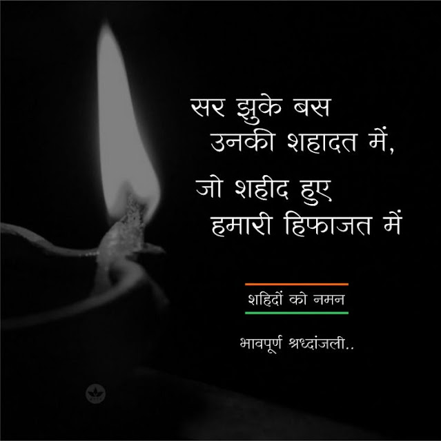 Shahid Diwas Quotes In English, Rajguru Slogan In Hindi Pics