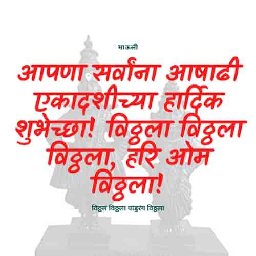 Ashadi Ekadashi Quotes in Marathi