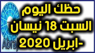 حظك اليوم السبت 18 نيسان-ابريل 2020