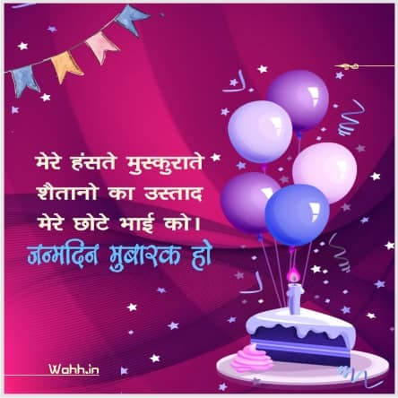 Brother Birthday Status Images In Hindi