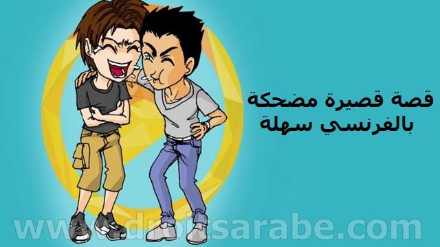 قصص مضحكة بالفرنسية مترجمة بالعربية