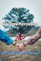 Nafrat Se Shuru Hone Wali Mohabbat Ki Dastan Novel By Hamna Tanveer Pdf Free Download