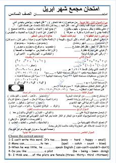 امتحان مجمع متعدد التخصصات الصف السادس الابتدائى منهج شهر أبريل