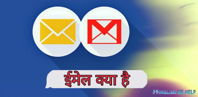 ईमेल क्या है ईमेल का  फुल फॉर्म क्या होता है