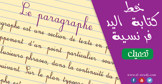 تحميل خط فرنسي لكتابة الخطوط بأسلوب خط اليد