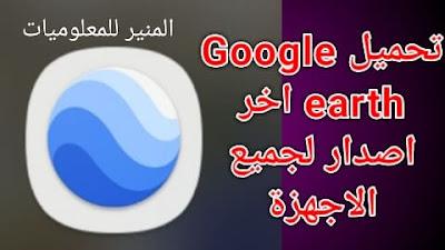تحميل google earth قوقل ايرث اخر اصدار google earth pro download گوگل ارث