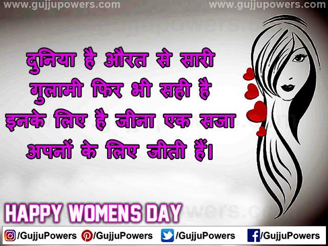woman day quotes hindi