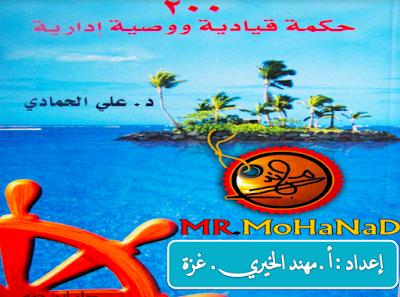 تحميل كتاب 200 حكمة ادادرية ووصية قيادية PDF